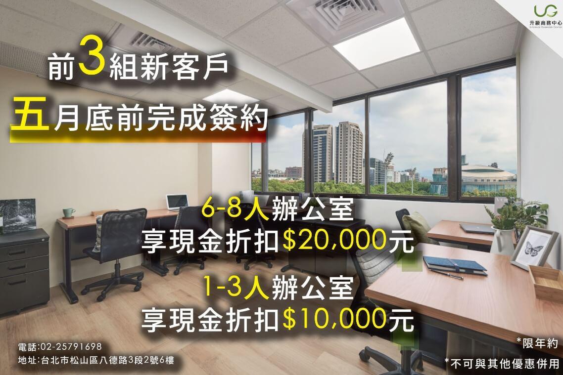 升級商務中心/辦公室出租