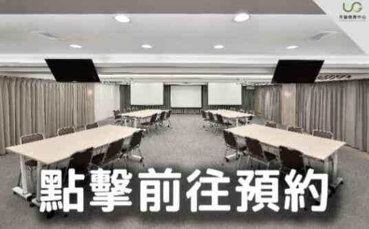 升級會議中心/松江101館