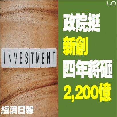 升級商務中心│創業投資