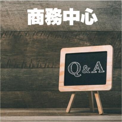 升級商務中心│商務中心Q&A