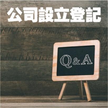 升級商務中心│公司設立登記Q&A