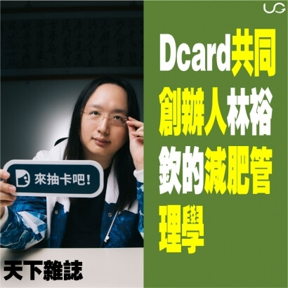升級商務中心│Dcard│管理學