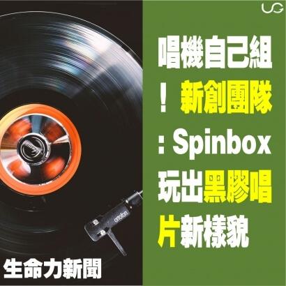 升級商務中心│Spinbox│黑膠唱片