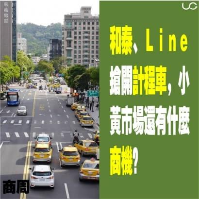 升級商務中心│LINE TAXI