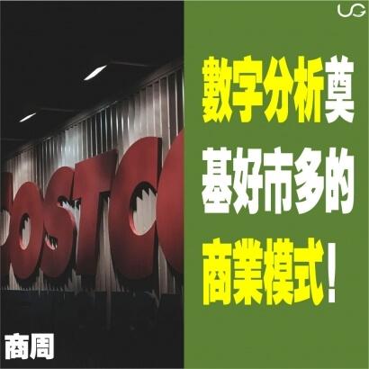 升級商務中心│costco│商業心法