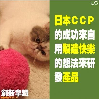 升級商務中心│CCP│創意發想