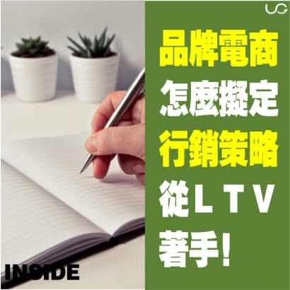 升級商務中心│LTV│品牌行銷