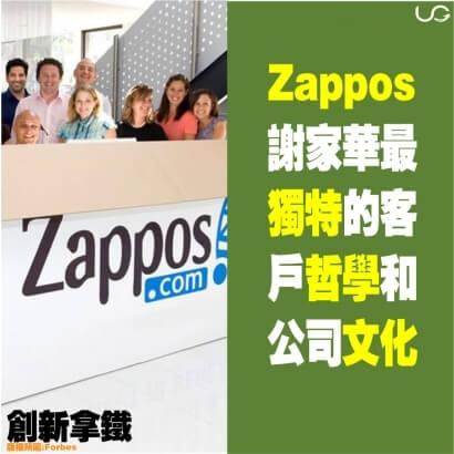 升級商務中心│Zappos