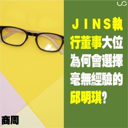 升級商務中心│JINS