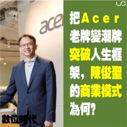 升級商務中心│acer│商業轉型