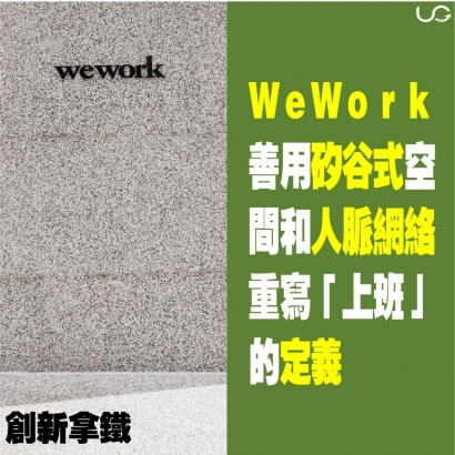 升級商務中心│Wework