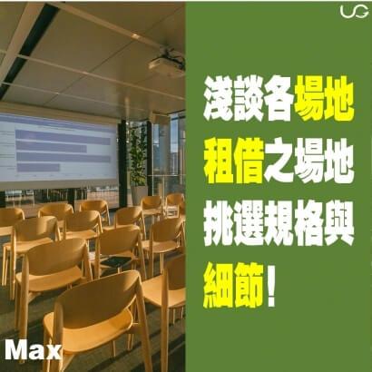 升級會議中心-各場地之比較