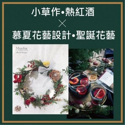 升級生活家│聖誕特別企劃
