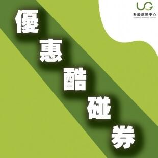 升級會議中心-松江101館/酷碰券