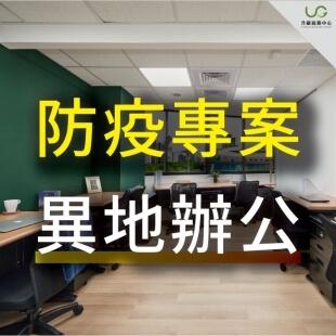 升級商務中心-異地辦公