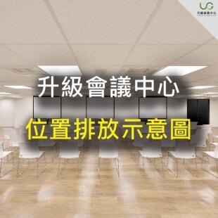 升級會議中心/位置排放示意圖