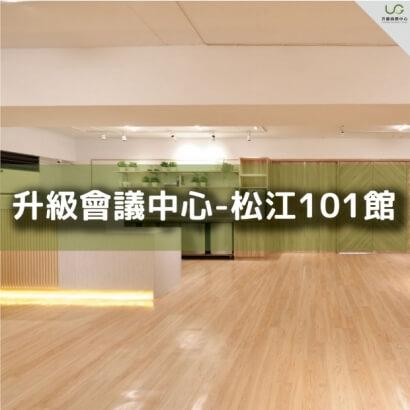升級商務中心/升級會議中心-松江101館