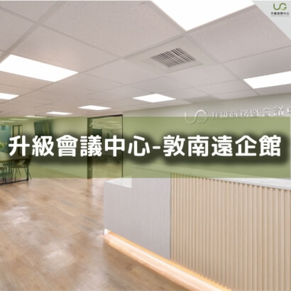 升級商務中心/升級會議中心-敦南遠企館